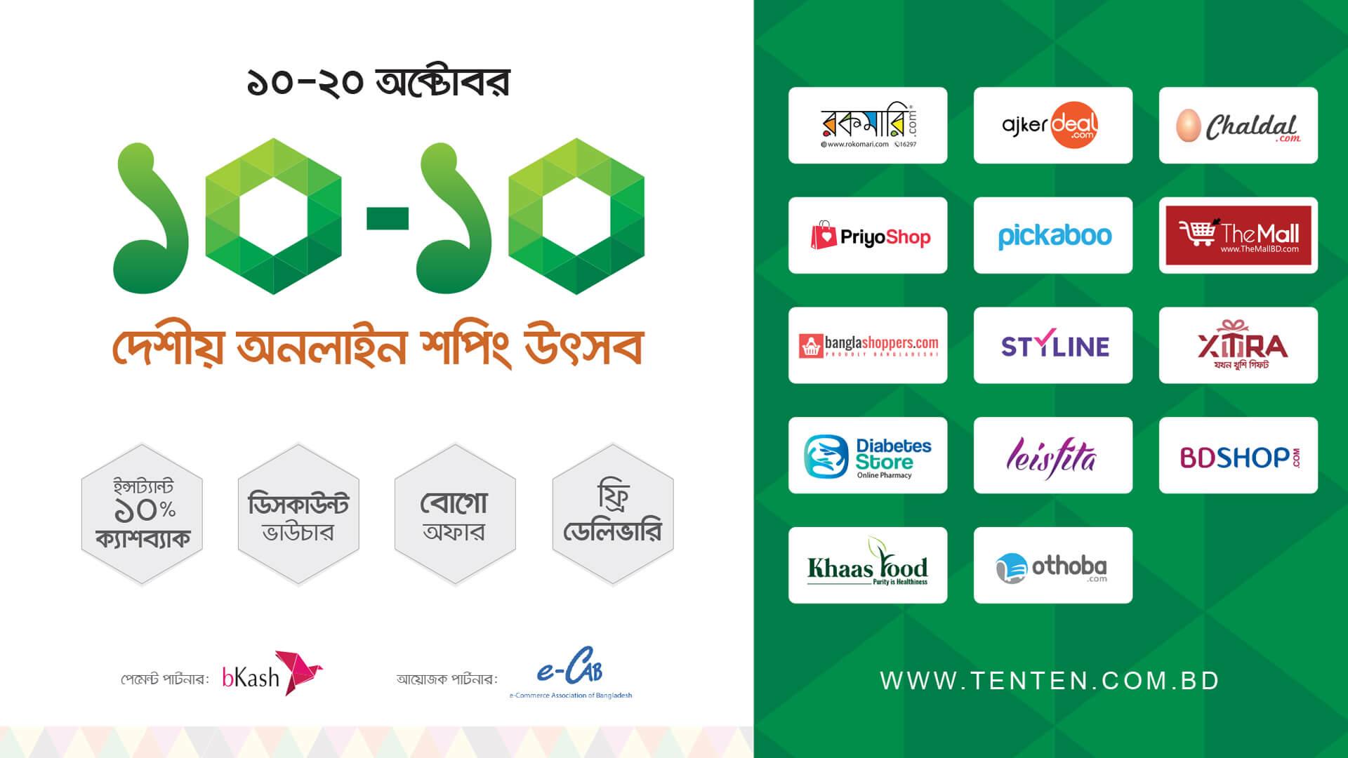 10.10 Online Shopping Festival in Bangladesh