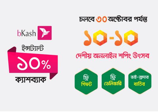 10.10 Campaign in BD
